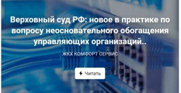 Неосновательное обогащение: судебная практика Верховного суда РФ