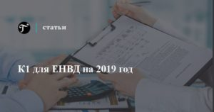 Как перейти на ЕНВД в 2019 году