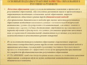 Подходы к толкованию договора в российской практике