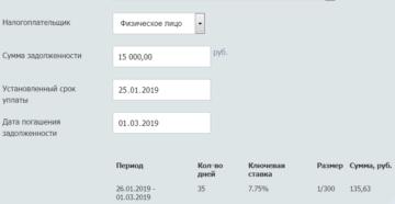 Расчет пени по налоговой задолженности в 2019 году