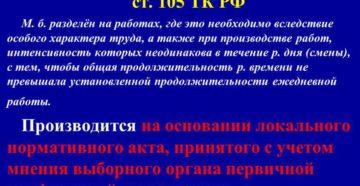 Разделение рабочего дня на части согласно Трудовому кодексу РФ