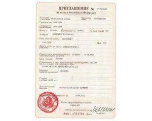 Краткосрочный деловой визит иностранца в РФ. Как правильно оформить приглашение