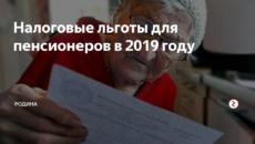 Налогообложение пенсионеров в 2019 году