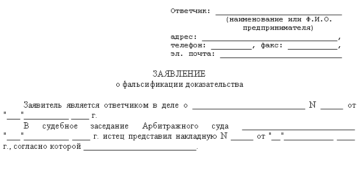 Как подготовить заявление о фальсификации доказательств в арбитражном процессе