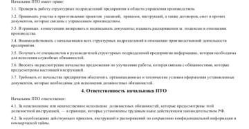 Начальник ПТО: расшифровка и должностная инструкция
