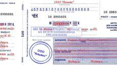 пример заполнения чековой книжки