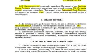 Договор поставки строительных материалов, образец для подрядчиков и продавцов