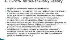 земельный налог льготы чернобыльцам