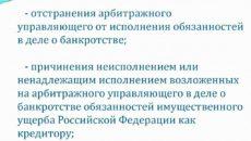 Об отстранении конкурсных управляющих в делах о банкротстве
