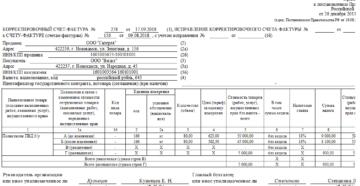 пример заполнения корректировочного счета-фактуры