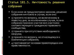 Статья 181.5. Ничтожность решения собрания