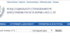 Шлюз приема отчетности в ФСС на портале f4.fss.ru