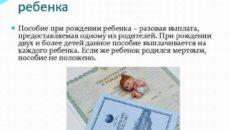 Пособие при рождении ребенка в 2019 году