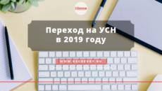 Как перейти на УСН в 2019 году