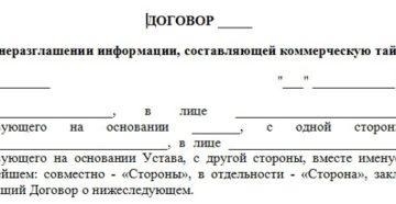 Особенности составления договора о неразглашении коммерческой тайны
