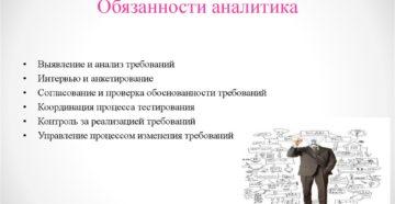 Должностная инструкция и обязанности аналитика