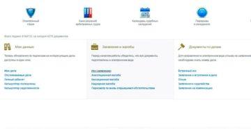 Мой Арбитр: подача документов электронном виде в суд по новым правилам