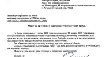 Претензия о погашении задолженности по арендной плате и предложение о расторжении договора