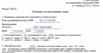 Штраф за несдачу отчетности СЗВ-М и РСВ-1 в ПФР