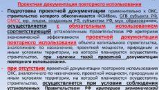 Какие изменения в Градостроительном кодексе появились в августе 2019 года