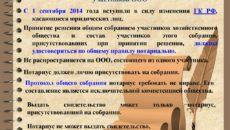 Решение собрания: удостоверение у нотариуса