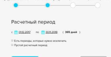 Онлайн-калькулятор отпускных на 2019 год
