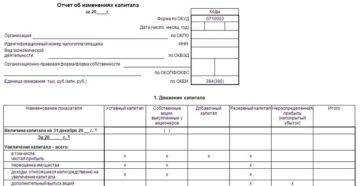 Как заполнить отчет об изменениях капитала по форме №3