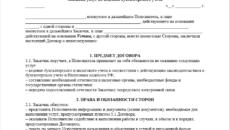 пример договора на оказание бухгалтерских услуг