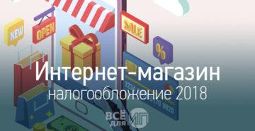 Налогообложение интернет-магазинов в 2019 году