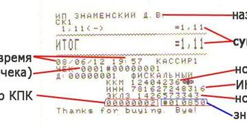 Где указан номер чека на кассовом чеке
