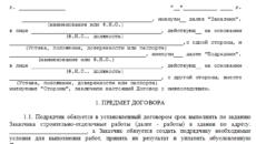 Правила заключения и исполнения договора подряда на выполнение строительных работ