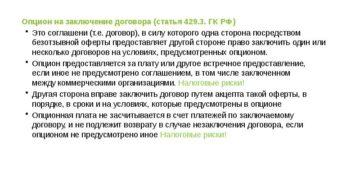 Опционный договор: в чем отличия от опциона на заключение договора