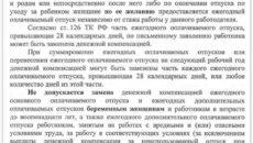 Отпуск по ТК РФ и КЗОТ