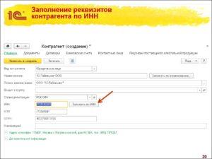 Как узнать и проверить банковские реквизиты организации по ИНН