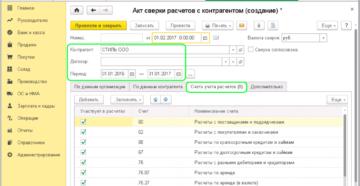 Как сделать акт сверки в 1С 8.3 Бухгалтерия 3.0