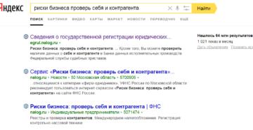 Как проверить контрагента с помощью онлайн-сервисов