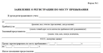Регистрация ИП без постоянной регистрации по месту ведения деятельности