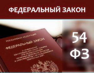 Новый закон о кассовых аппаратах 54-ФЗ