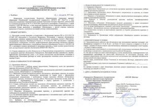 Особенности заключения договора между ВУЗом и работодателем о практике студентов