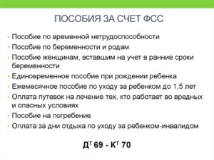 Пособия за счет средств ФСС РФ. Какие нарушения допускают работодатели и работники