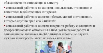 Должностная инструкция и обязанности социального работника