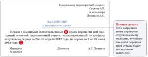 Перенос отпуска по желанию работника согласно ТК РФ