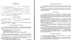Особые случаи передачи прав требования по договору цессии