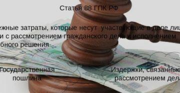 Верховный суд о расходах на представителей. Что учесть в 2019 году